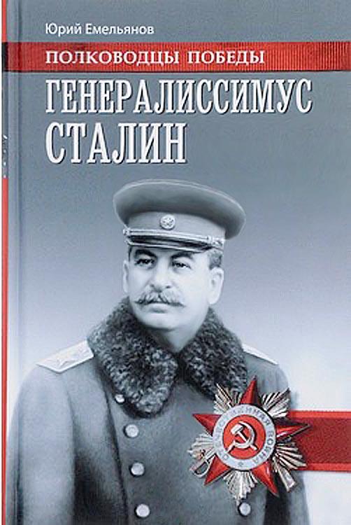 Генералиссимус Сталин(750)