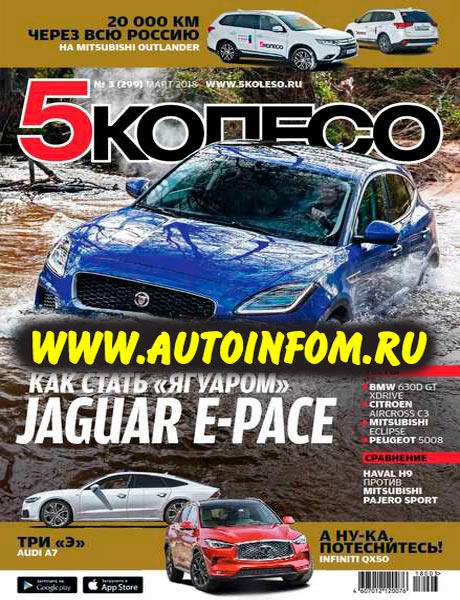 Журнал 5 Колесо №3 (март 2018)