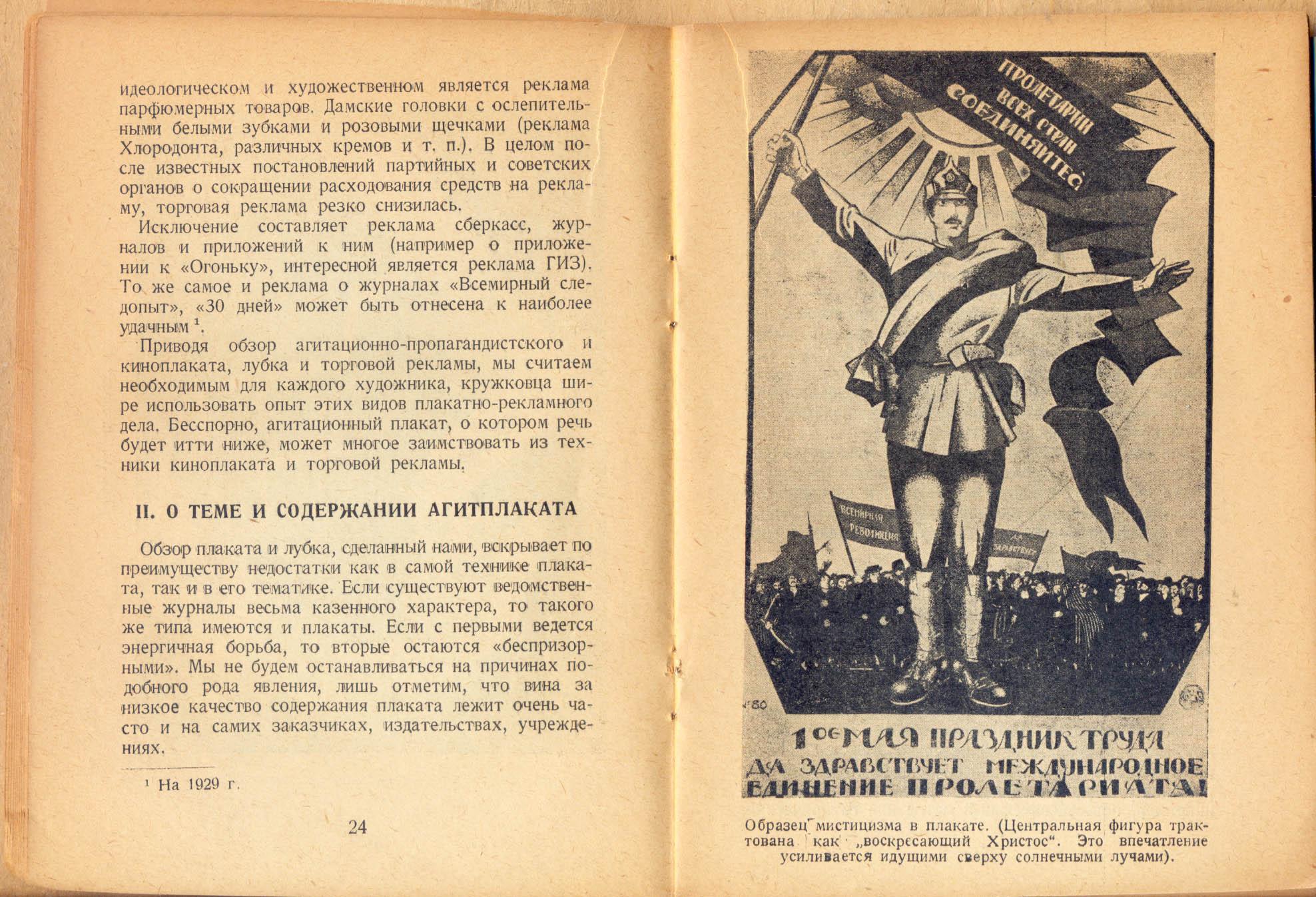 плакат 24.jpg
