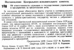 Постановление ЦИК об ответственности госслужащих. 33 г.jpg