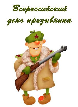 Открытки. Всероссийский день призывника. Поздравляю вас