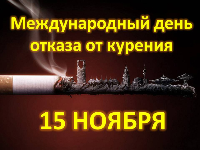 Международный день отказа от курения!