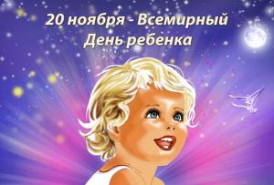 Всемирный день ребенка. Поздравляем