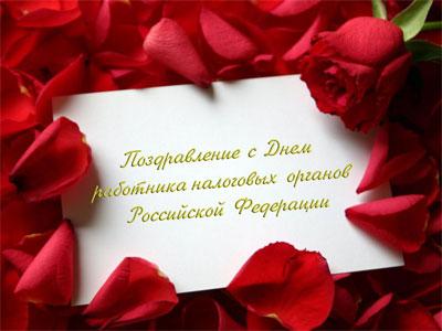 Поздравление с днем работников налоговых органов открытки фото рисунки картинки поздравления