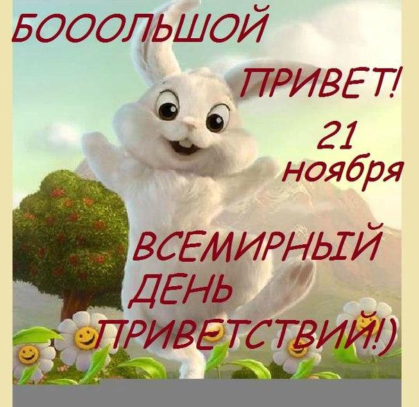 Открытки. Всемирный день приветствий. Большой привет открытки фото рисунки картинки поздравления