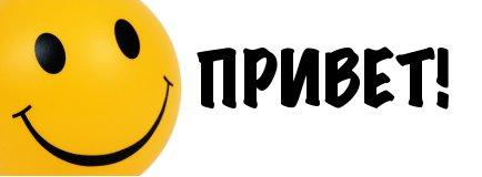 Открытки. Международный день приветствий. Смайл улыбается открытки фото рисунки картинки поздравления