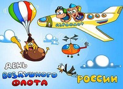 Международный день гражданской авиации! Поздравляю!