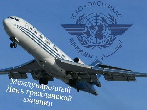Открытки. День гражданской авиации! Поздравляю