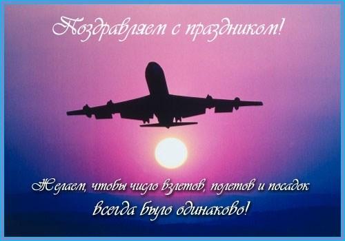 С Днем гражданской авиации! Наши поздравления для вас! открытки фото рисунки картинки поздравления