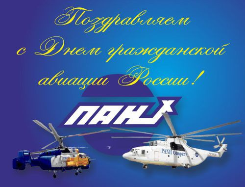 Международный день гражданской авиации. Поздравляем вас с праздником! открытки фото рисунки картинки поздравления