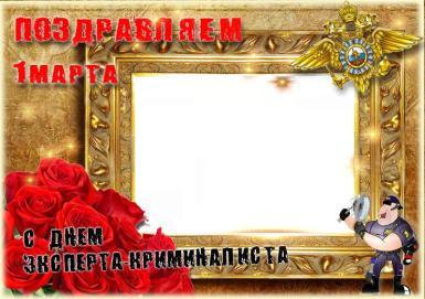 С праздником эксперта-криминалиста. Праздничная рамка для фото с цветами открытки фото рисунки картинки поздравления