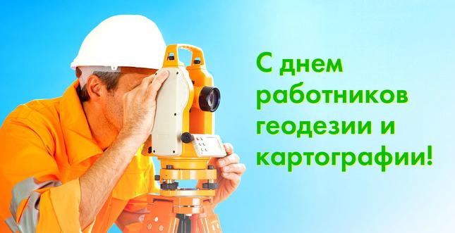 Открытки. День работников геодезии и картографии. Такая работа!