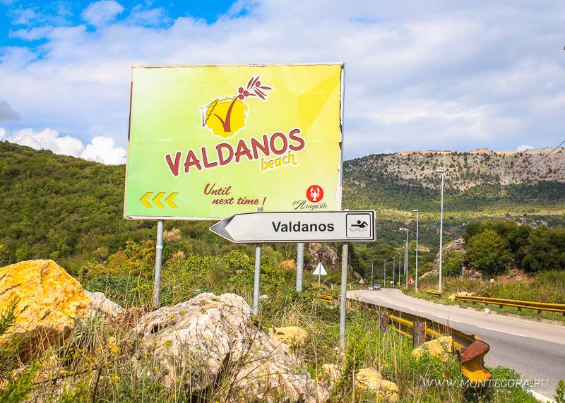 До пляжа Валданос из Улциня можно дойти пешком