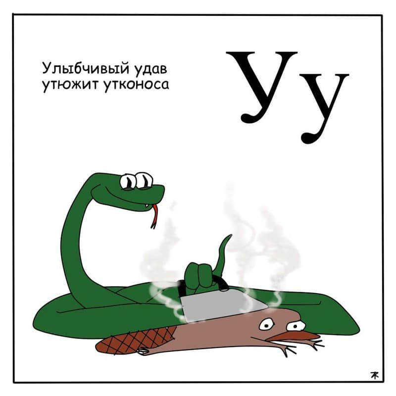 0 1842ad a81b0a43 orig - Алфавит в картинках для наркоманов