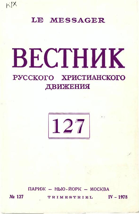 Вестник РХД, 1978, №4 (127)