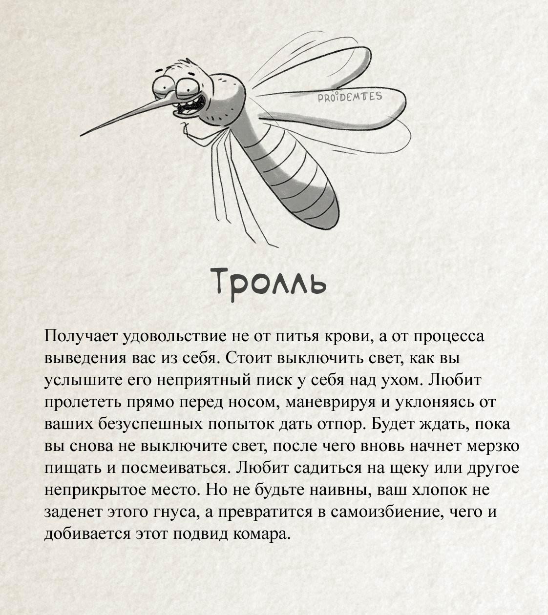 Классификация комаров