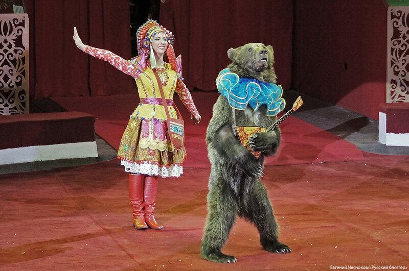 Цирк. Монте-Карло. 22.02.18.26. медведи Ю.Александрова..jpg