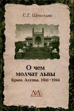 Щеколдин Степан О чем молчат львы Симф 2009 250.jpg