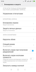 Screenshot_2018-02-16-19-16-57-378_com.android.settings.png