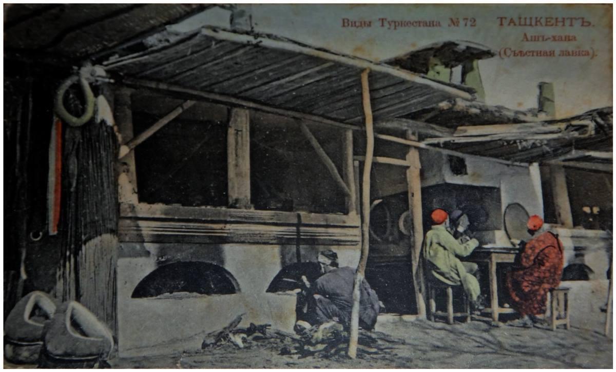Аш-хана (Съестная лавка)