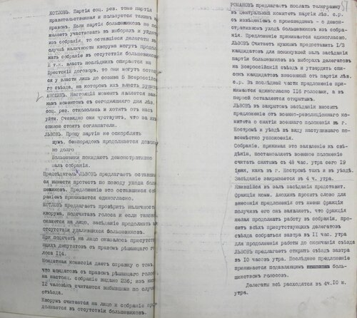 ГАКО. Р. – 6. Оп. 3. Д. 53. Л. 50 об. – 51.