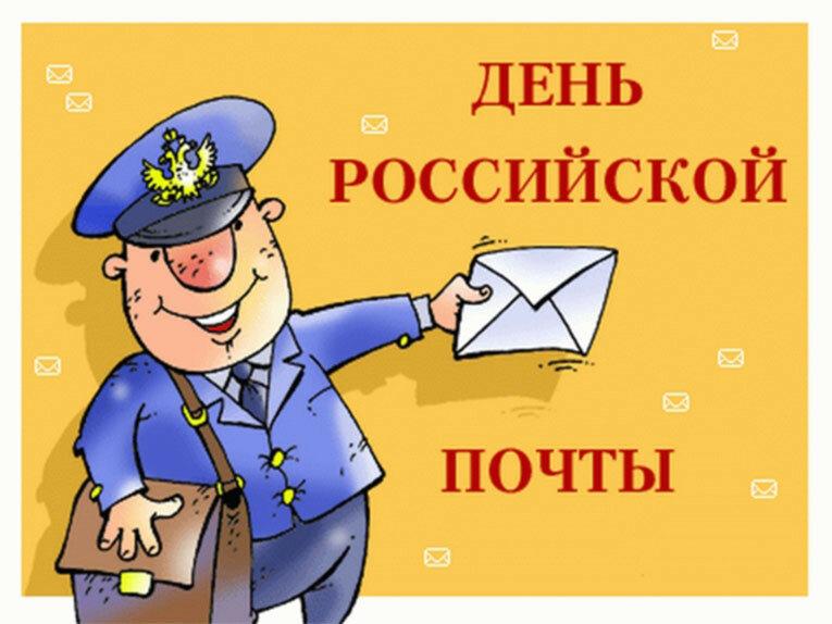 Открытка с днем почты своими руками