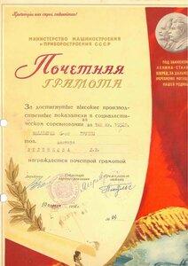 1952 За высокие показатели
