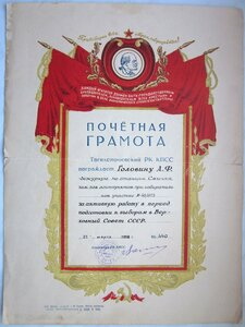 1958 Тагилстроевский РК КПСС Почетная Грамота