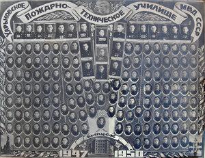1950 г. Харьковское Пожарно-Техническое училище МВД СССР.