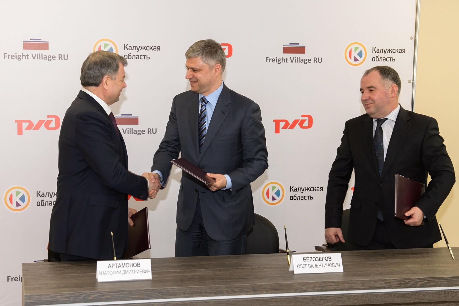 Калужская область и ОАО «РЖД» будут совместно участвовать в развитии транспортно-логистической инфраструктуры региона