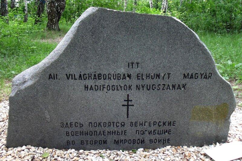 Могила Венгерских военнопленных