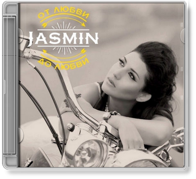 Жасмин - От Любви До Любви (2013)