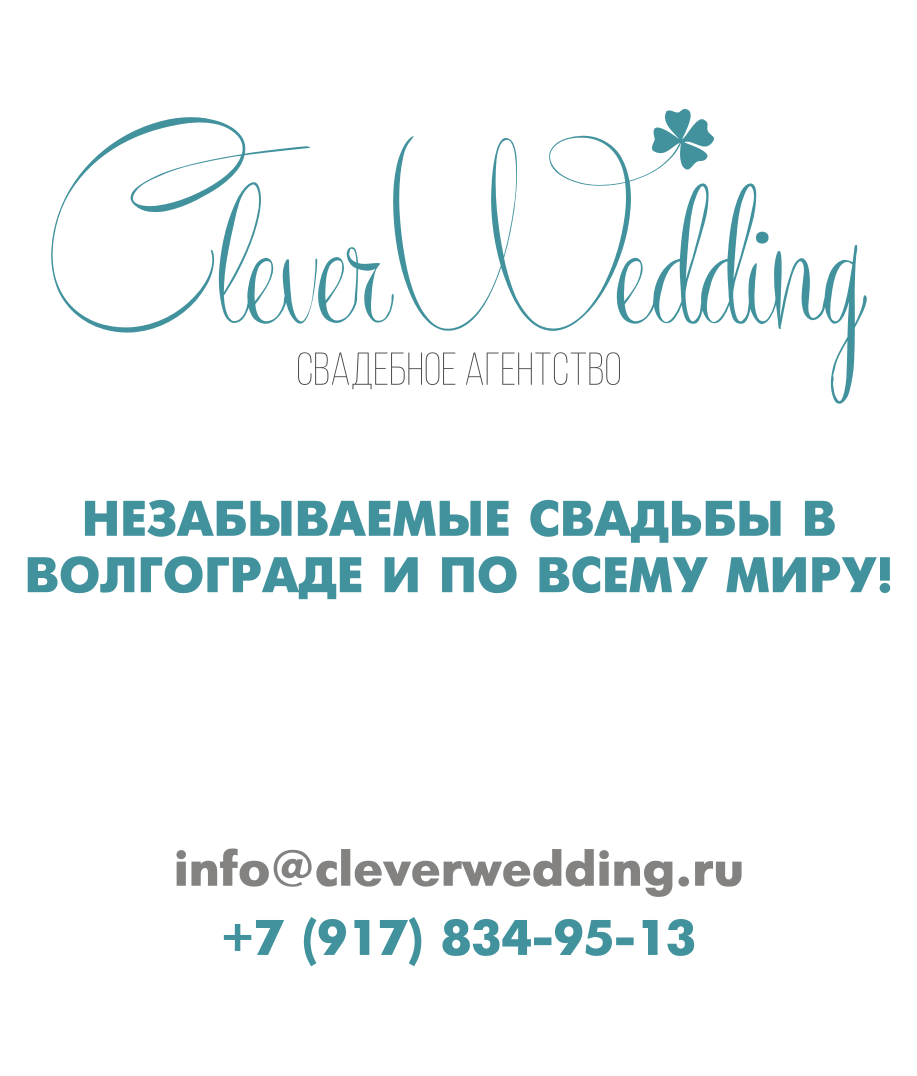 CleverWedding_logoVK.png