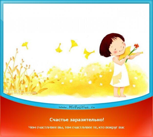 позитивчик дня - Счастье заразительно! Чем счастливее вы, тем счастливее те, кто вокруг вас