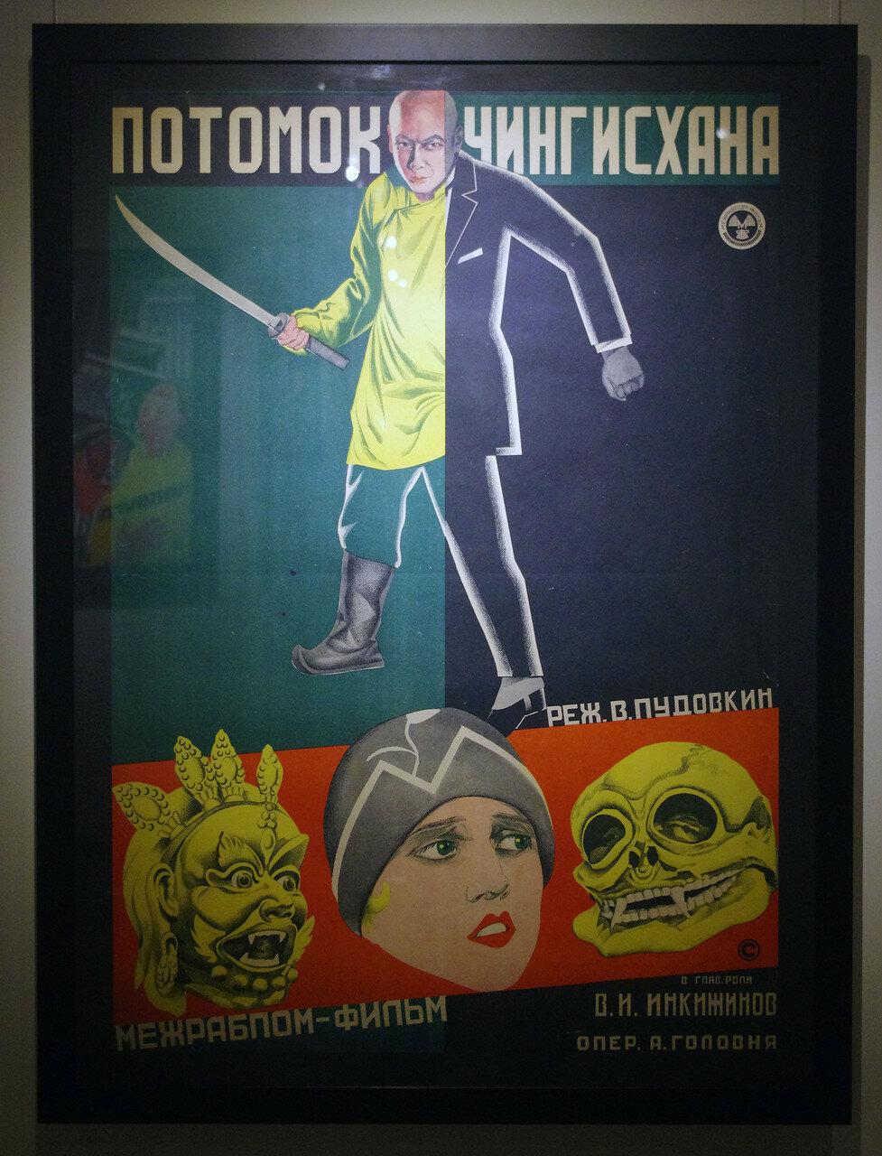 Семен Абрамович Семенов-Менес. Плакат к фильму «Потомок Чингисхана»