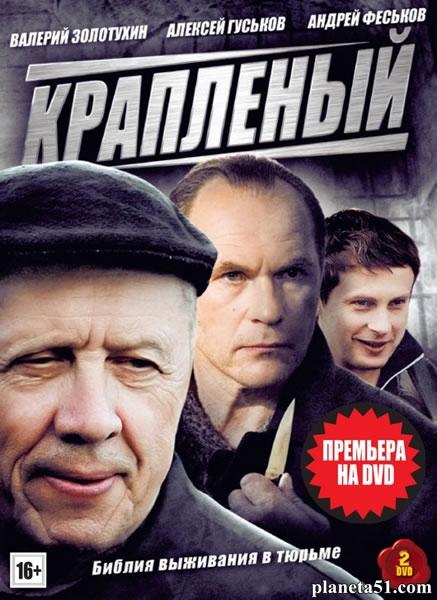 Краплёный (1-24 серии из 24) / 2012 / РУ / DVDRip