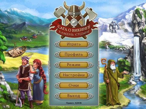 Сага о викинге 3: Камень судьбы | Viking Saga: Epic Adventure (Rus)
