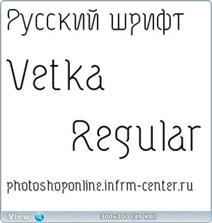 Декоративный шрифт Vetka Regular