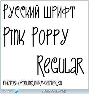 Русский шрифт Pink Poppy
