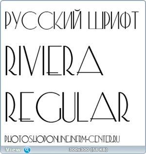 Русский шрифт Riviera