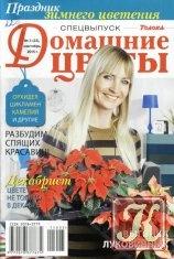 Журнал Журнал Домашние цветы. Спецвыпуск № 3 2015 Праздник зимнего цветения