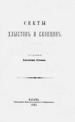 Книга Секты хлыстов и скопцов