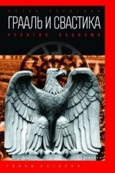 Книга Грааль и свастика. Религия нацизма