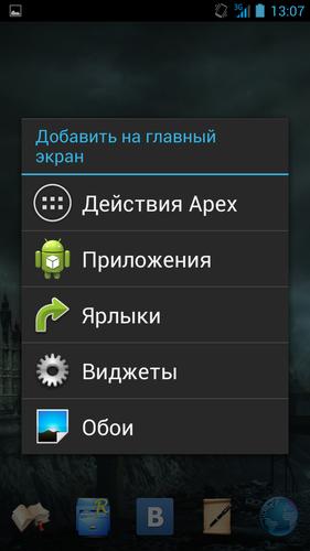 Screenshot_2013-08-26-13-07-37