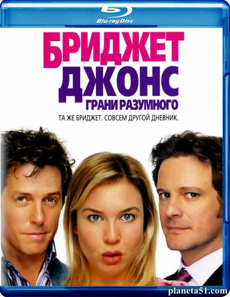 Бриджит Джонс: Грани разумного / Bridget Jones: The Edge of Reason (2004/HDRip)