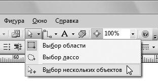 Рис. 4.3. Вы можете включить режим выделения нескольких объектов