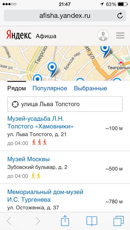 Интерфейс спецпроекта к «Ночи музеев» на смартфоне