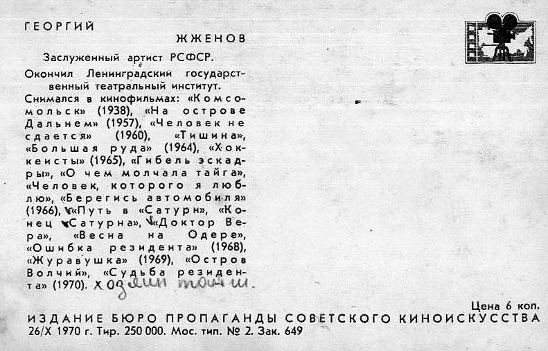 Георгий Жженов, Актёры Советского кино, коллекция открыток