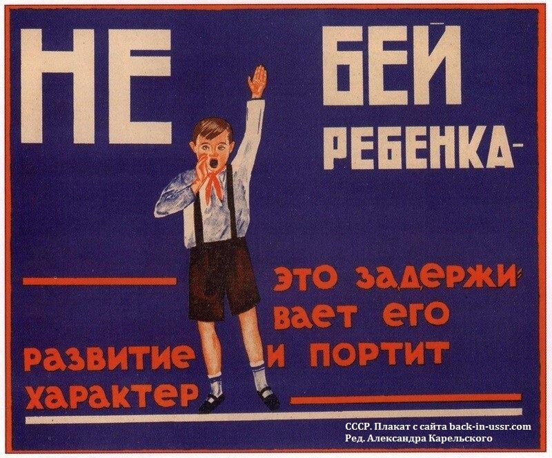 СССР. Педагогический плакат