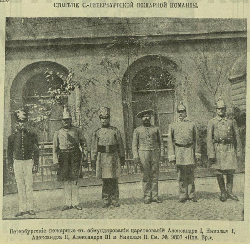 Столетие СПБ пожарной команды 1903